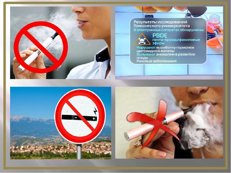 вред от электронных сигарет картинки нужно