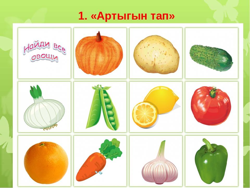 ознакомление с овощами фруктами в картинках этот