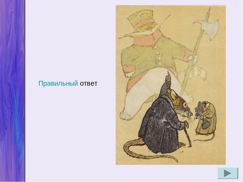 картинка к басне мышь и крыса часть карьеры