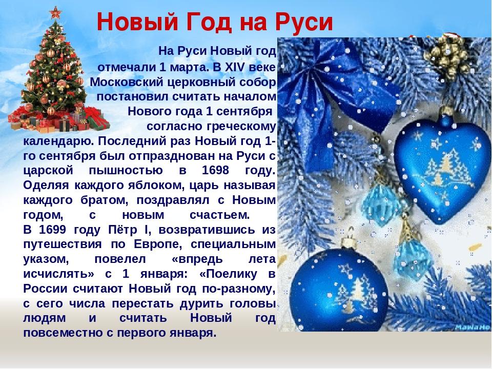 Викторины о старом новом годе