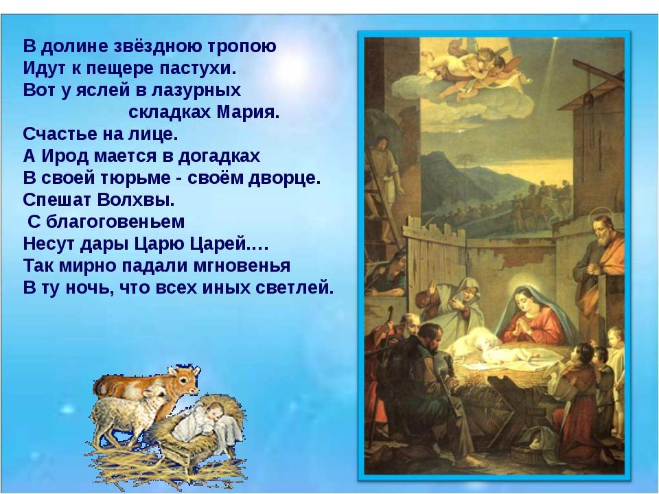 стихи о вифлеемской звезде санкт-петербурге, цена