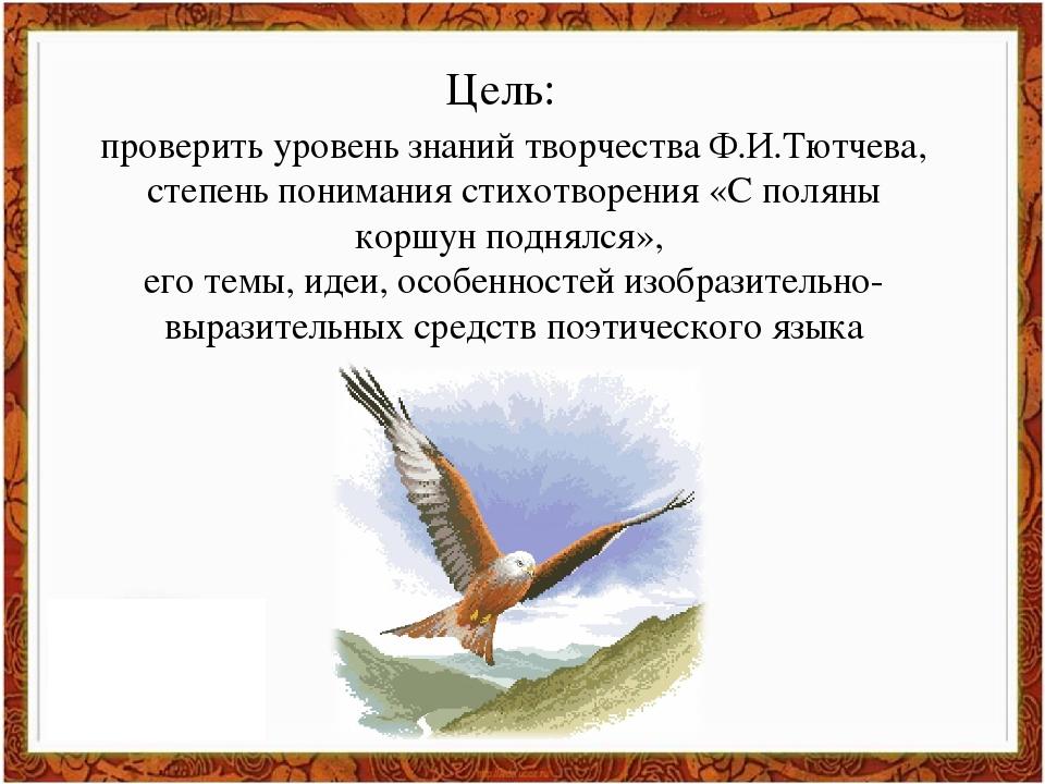проверить уровень знаний творчества Ф.И.Тютчева, степень понимания стихотворе...