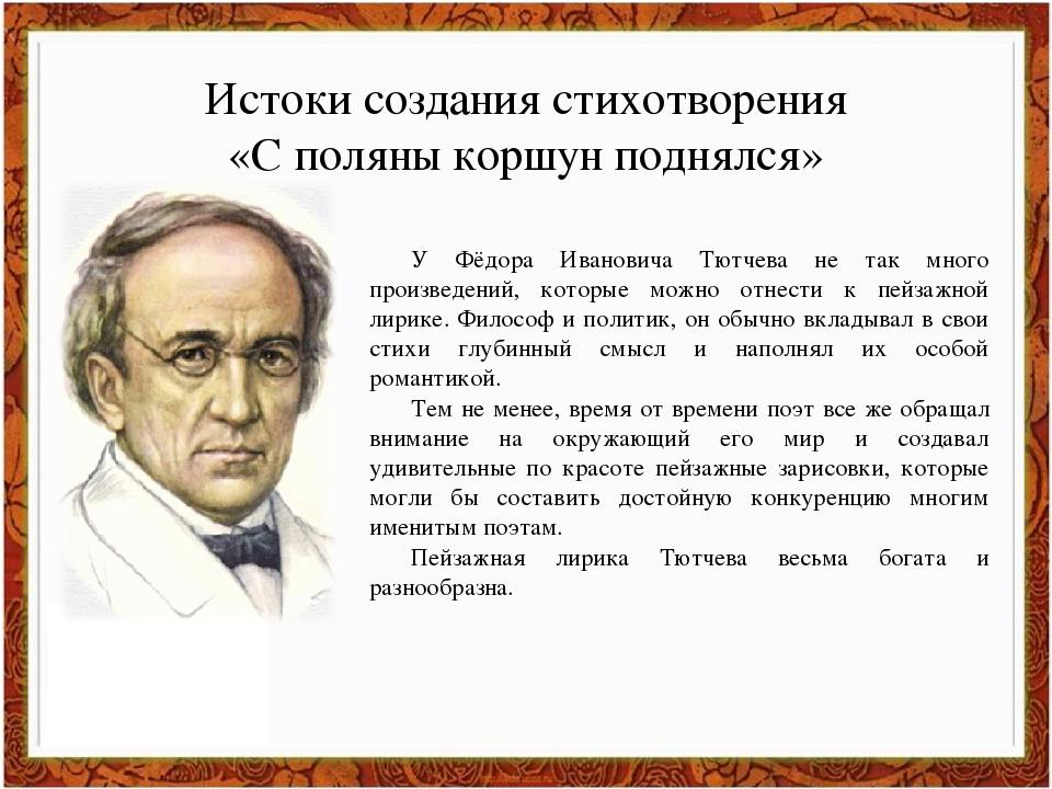 У Фёдора Ивановича Тютчева не так много произведений, которые можно отнести к...