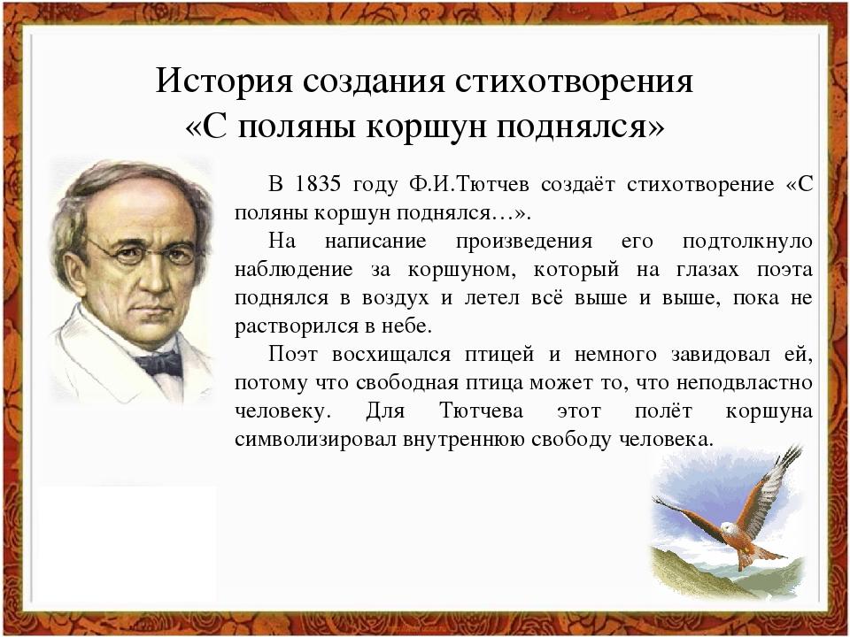 В 1835 году Ф.И.Тютчев создаёт стихотворение «С поляны коршун поднялся…». На...