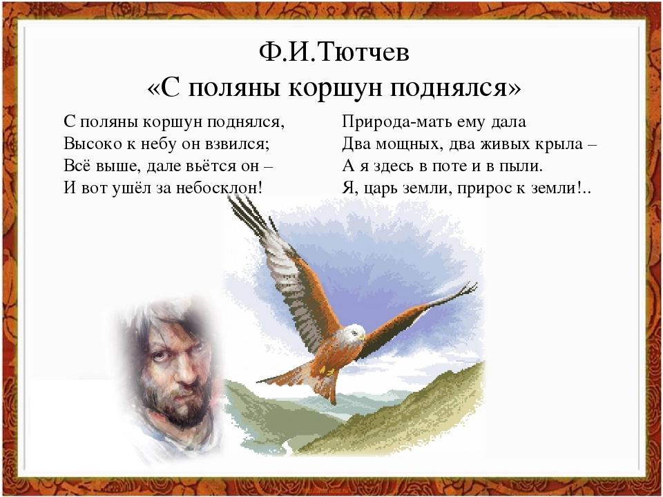 Ф.И.Тютчев «С поляны коршун поднялся» С поляны коршун поднялся, Высоко к небу...