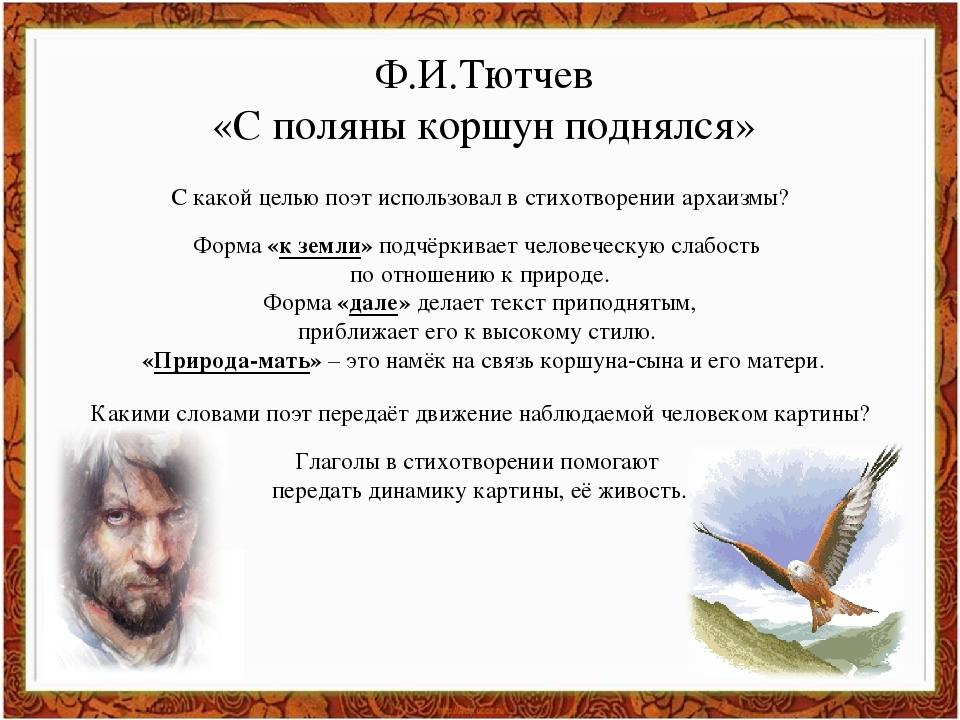 С какой целью поэт использовал в стихотворении архаизмы? Ф.И.Тютчев «С поляны...