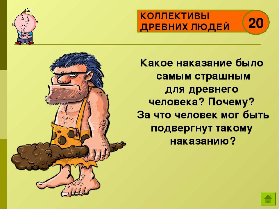 высыпания характеризуются слоган к картинке древних людей одежды