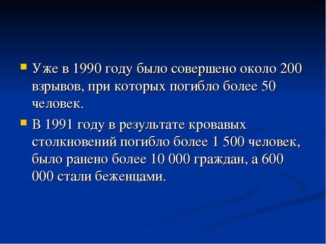 Презентация На Тему Терроризм Угроза Обществу Скачать Бесплатно