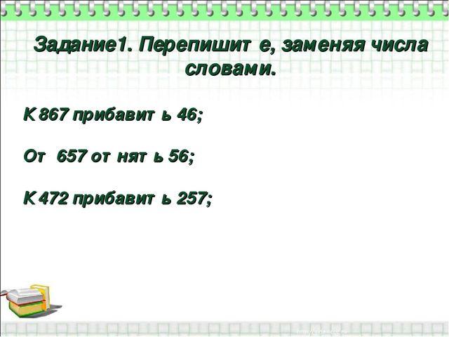 Урок повторение в классе по теме Имя числительное  Задание1 Перепишите заменяя числа словами К 867 прибавить 46 От 657 отнят