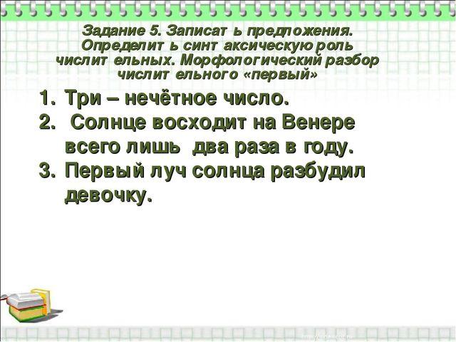 Урок повторение в классе по теме Имя числительное  Задание 5 Записать предложения Определить синтаксическую роль числительных