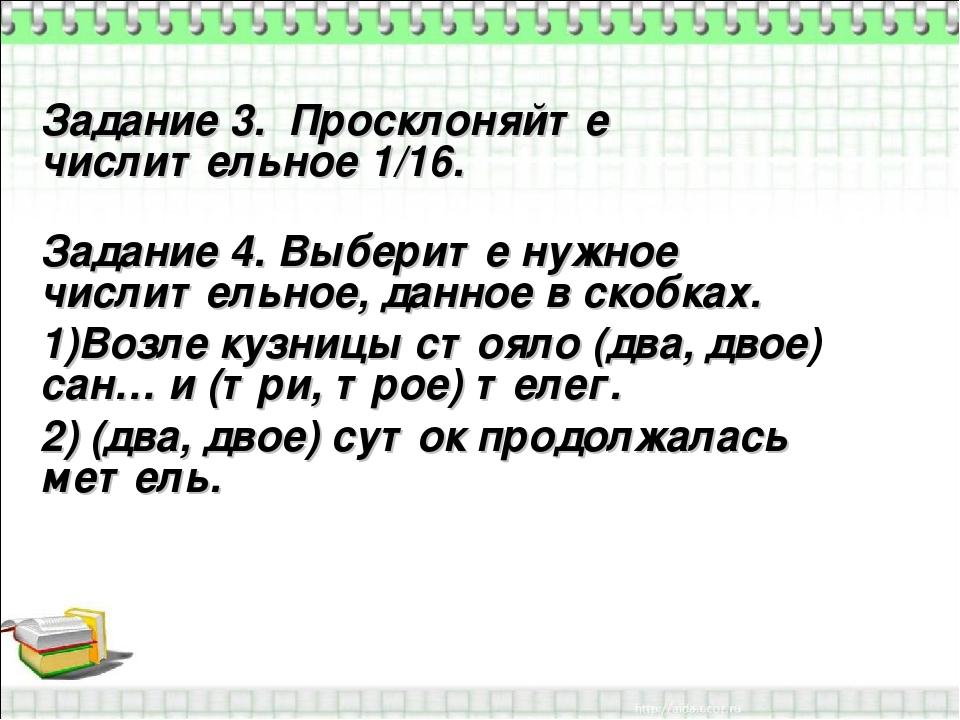 Урок повторение в классе по теме Имя числительное  Просклоняйте числительное 1 16 Задание 4 Выберите нужное числите