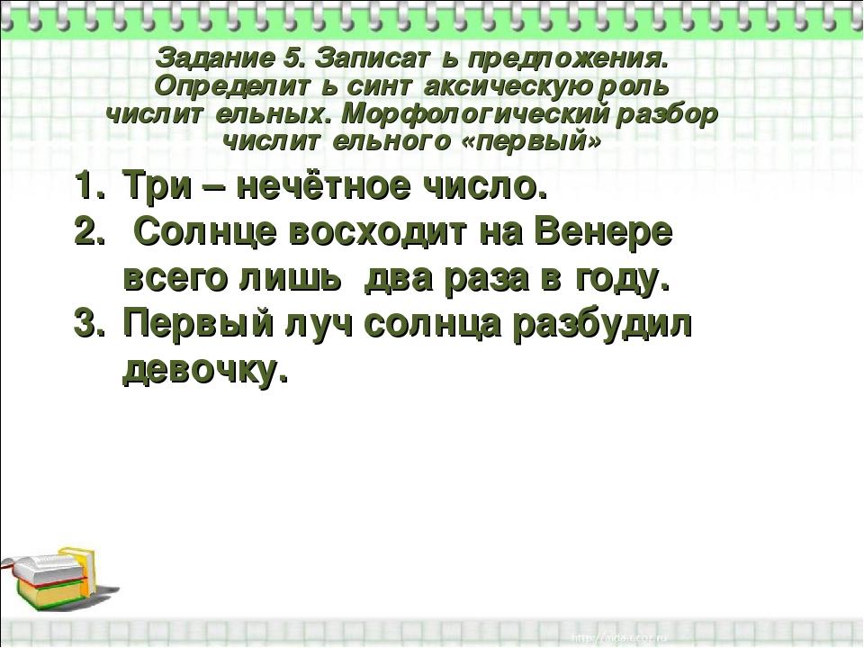 Урок повторение в классе по теме Имя числительное  слайда 6 Задание 5 Записать предложения Определить синтаксическую роль числительных