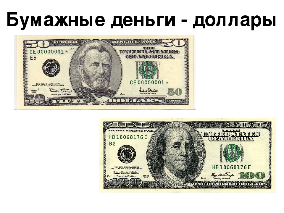доллар картинки для печати