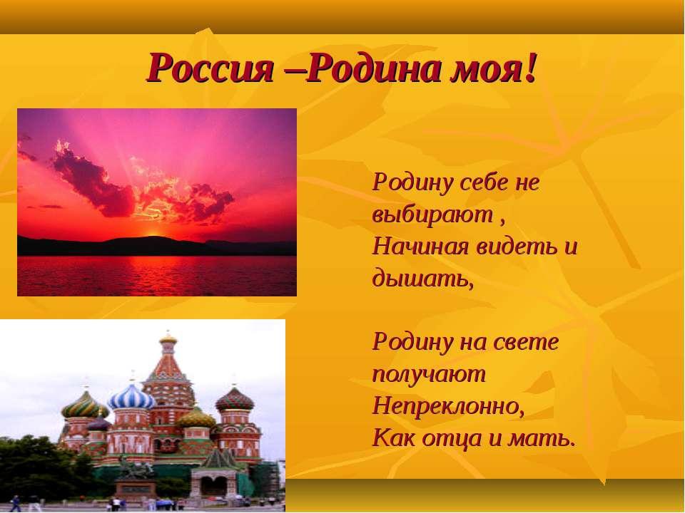 Гдз Россия Родина Моя