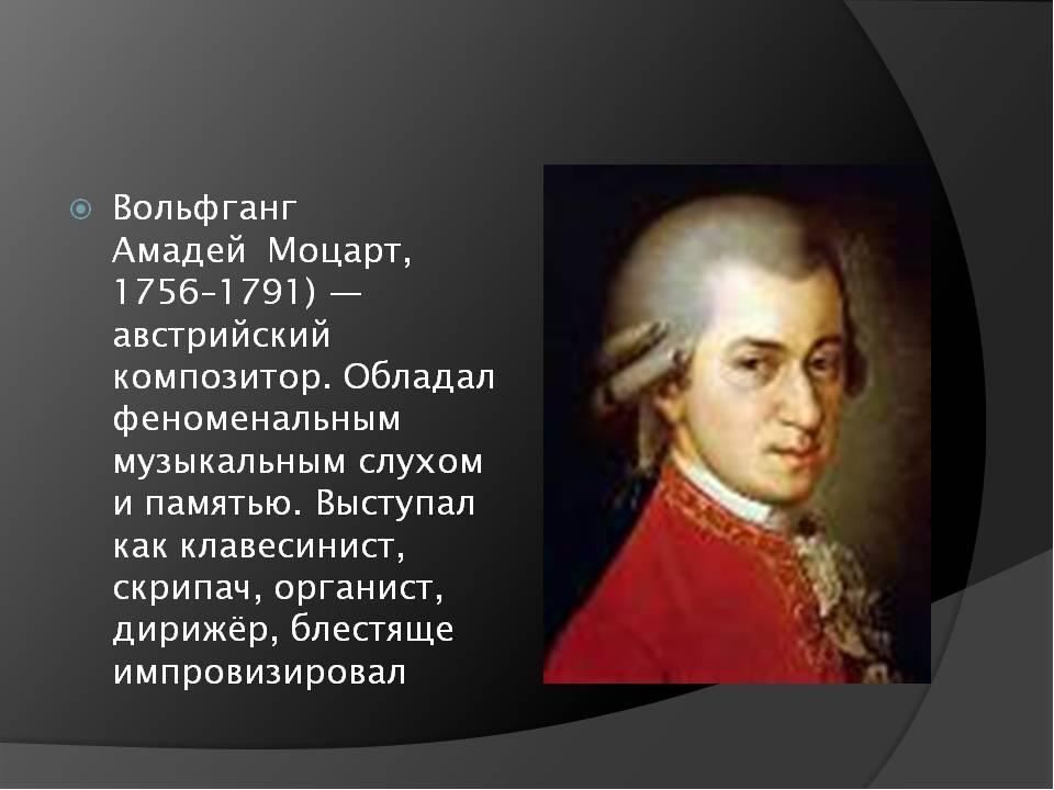 презентация с картинками на моцарта родился тирасполе