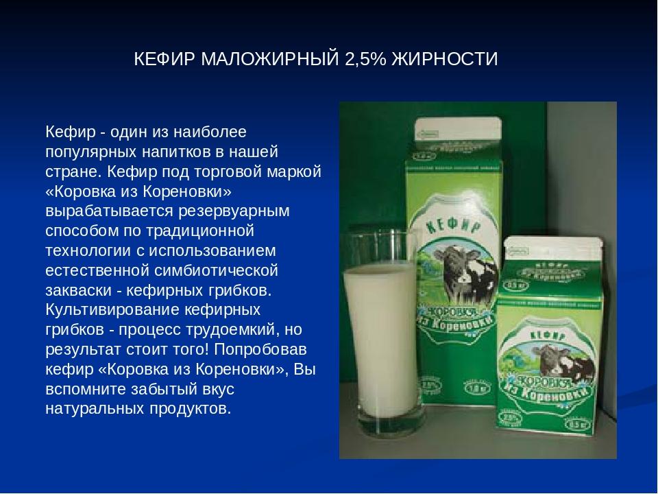 Кефир Жирность Диета. Кефир во время диеты: свойства и рецепты