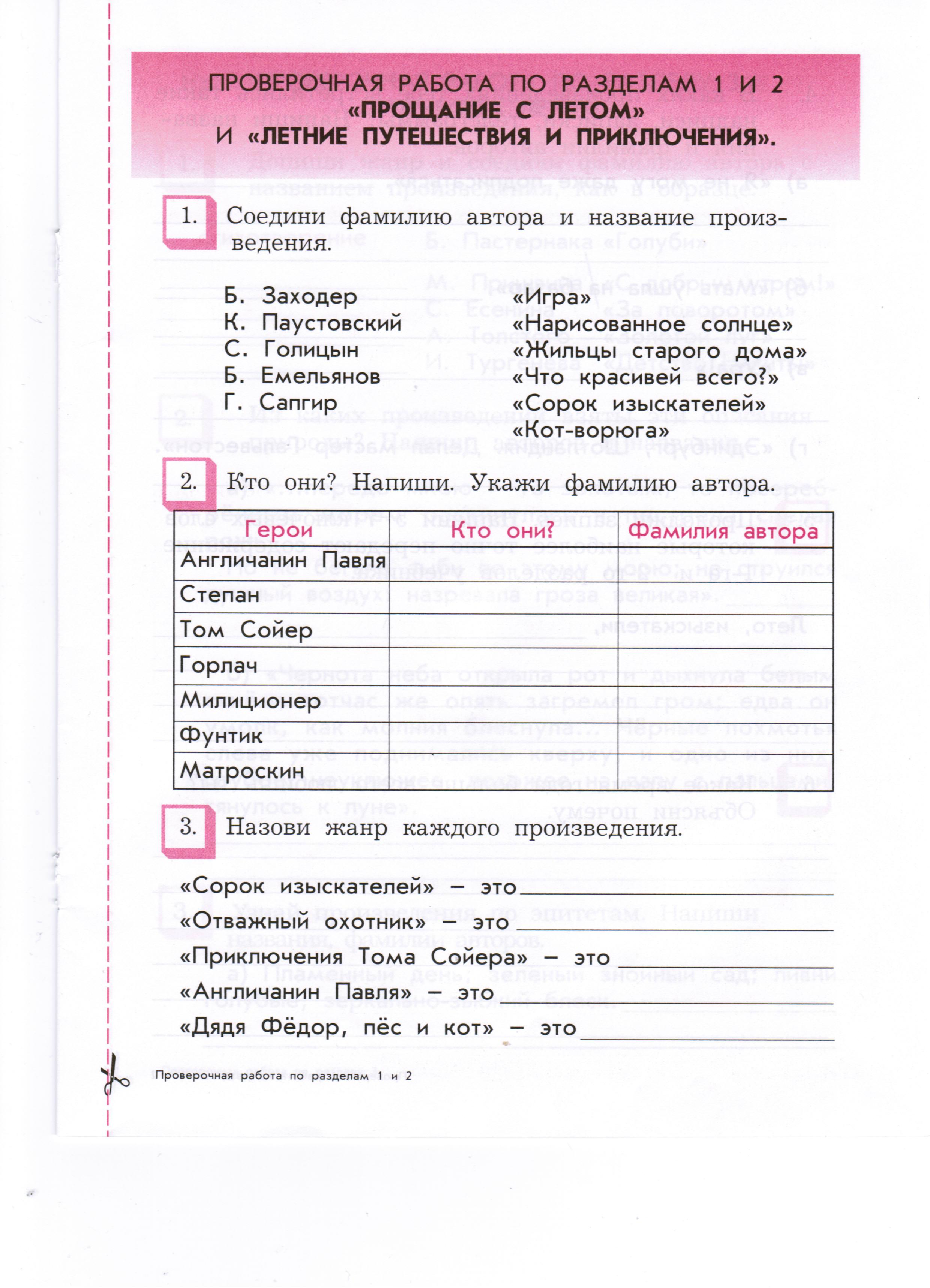 ГДЗ Решебник Русский язык 3 класс РН Бунеева