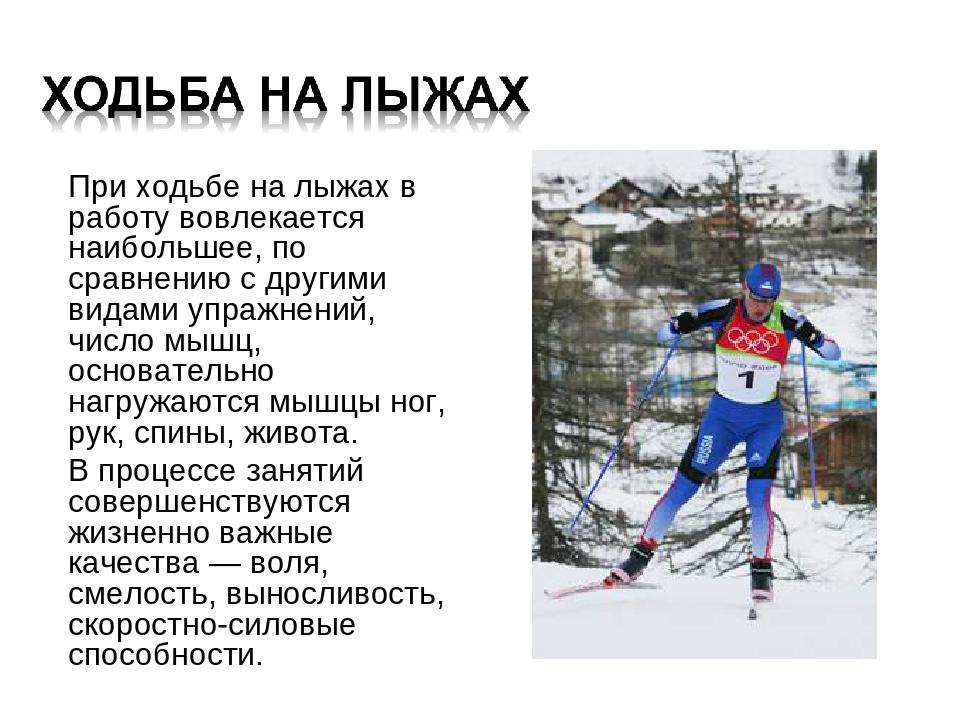 наравне отелями подвижные игры в занятиях лыжным спортом Голованёв