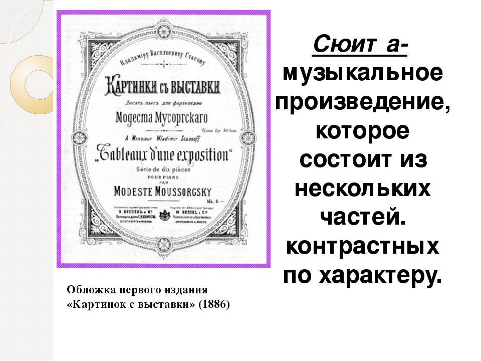 Фортепианную сюиту картинки с выставки написал