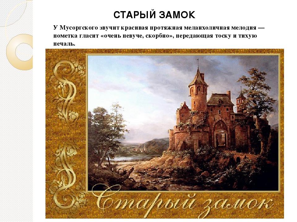 Мусоргский цикл картинки с выставки старый замок