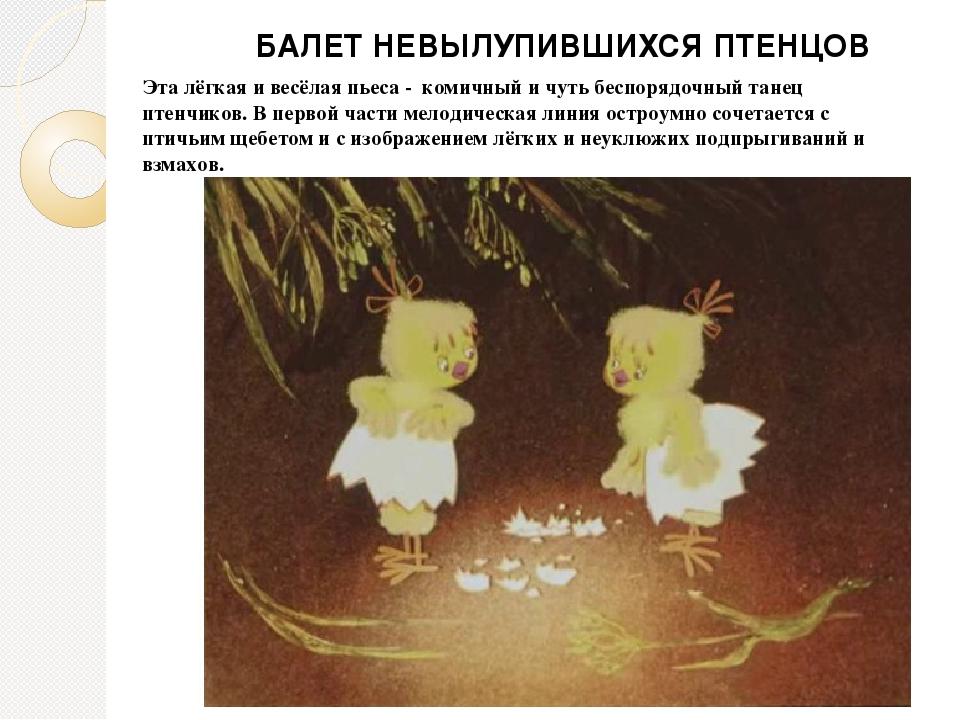 Христианских открыток, картинка балет невылупившихся птенцов