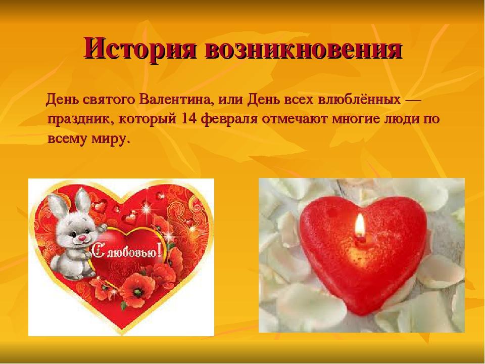Картинки святого валентина история праздника