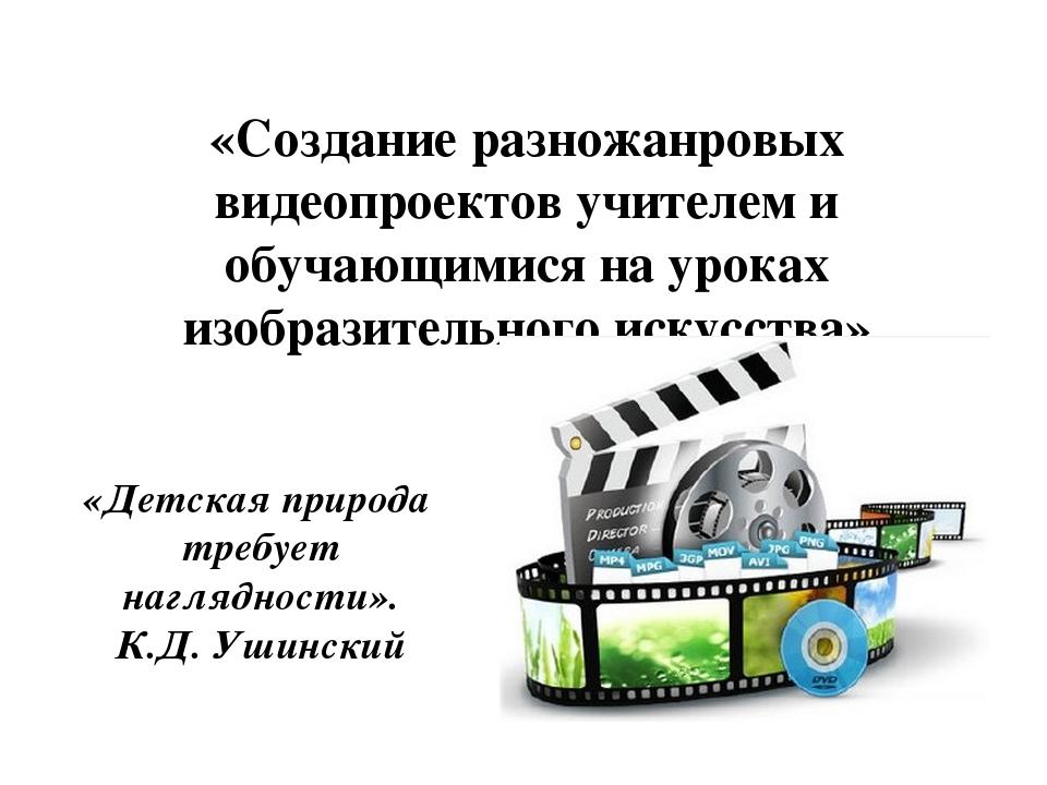 «Создание разножанровых видеопроектов учителем и обучающимися на уроках изобр...
