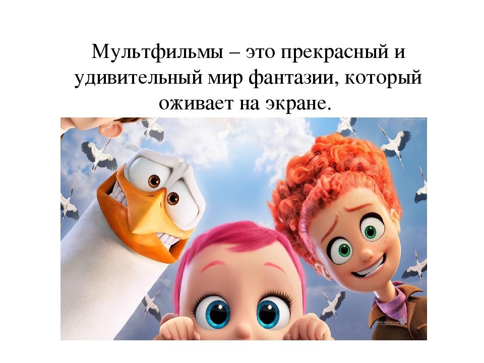 Мультфильмы – это прекрасный и удивительный мир фантазии, который оживает на...