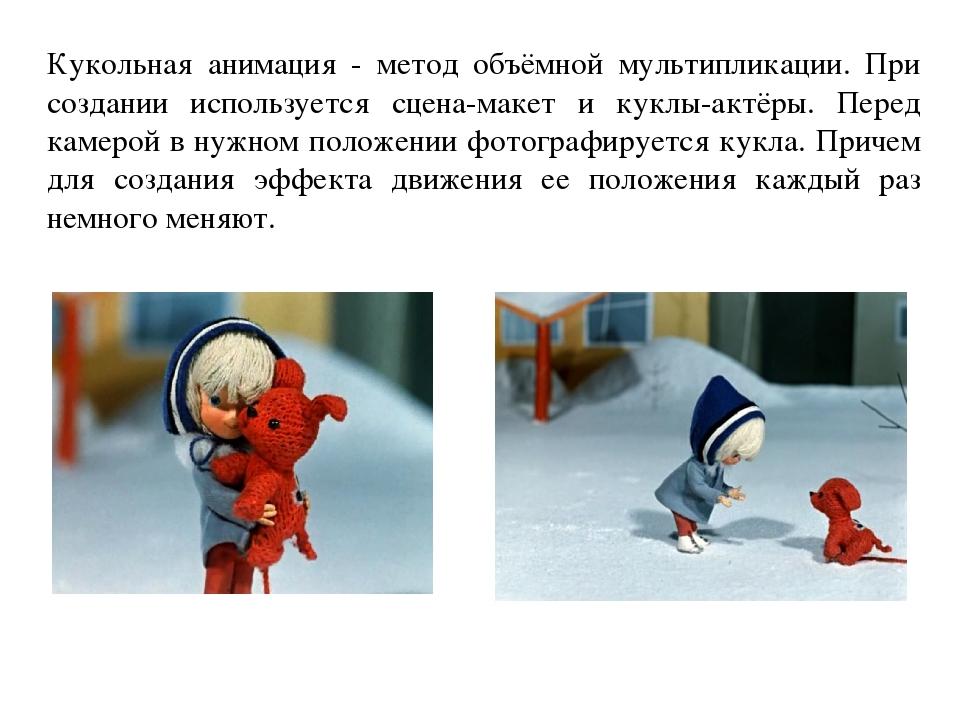Кукольная анимация - метод объёмной мультипликации. При создании используется...