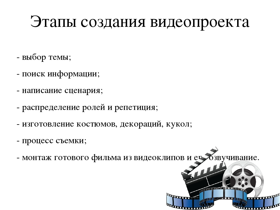 Этапы создания видеопроекта - выбор темы; - поиск информации; - написание сце...