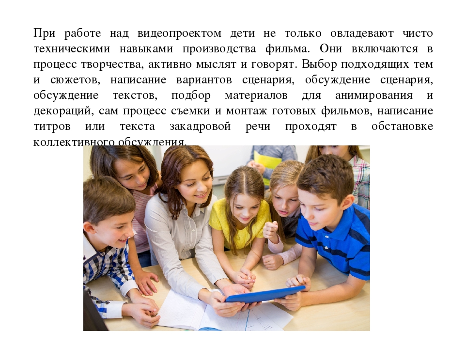 При работе над видеопроектом дети не только овладевают чисто техническими нав...