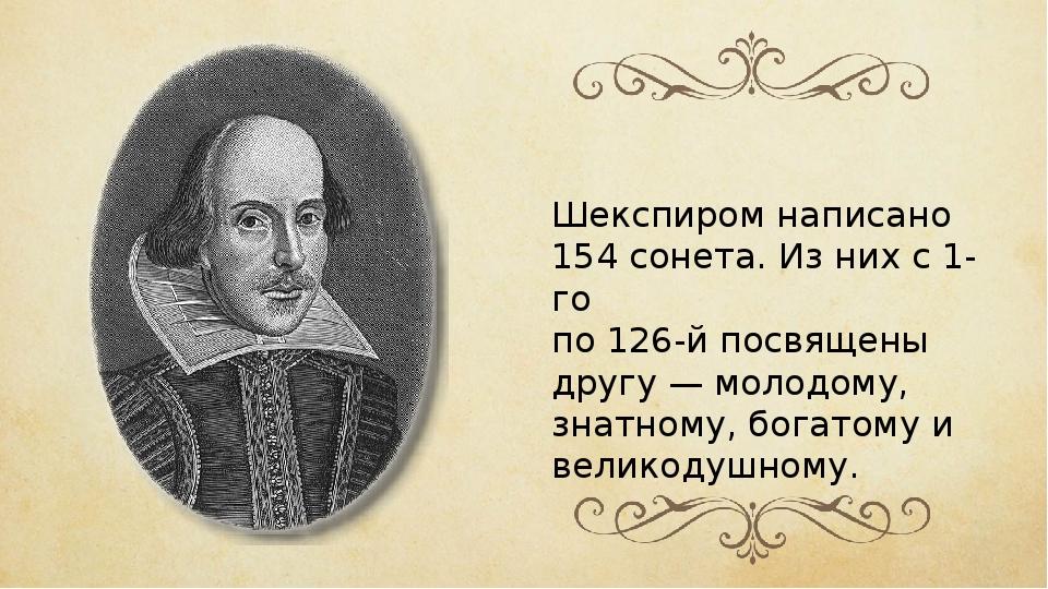 Сонеты шекспира поздравление