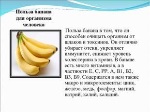Бананы  польза и вред лечебные свойства бананов и