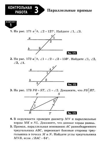 Гдз контрольная работа по теме паралельные прямые
