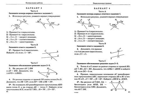 Дидактический материал для итогового урока и контрольная работа по  Контрольная работа Параллельность прямых на плоскости hello html 3b60a469 jpg hello html 50b15c1b jpg