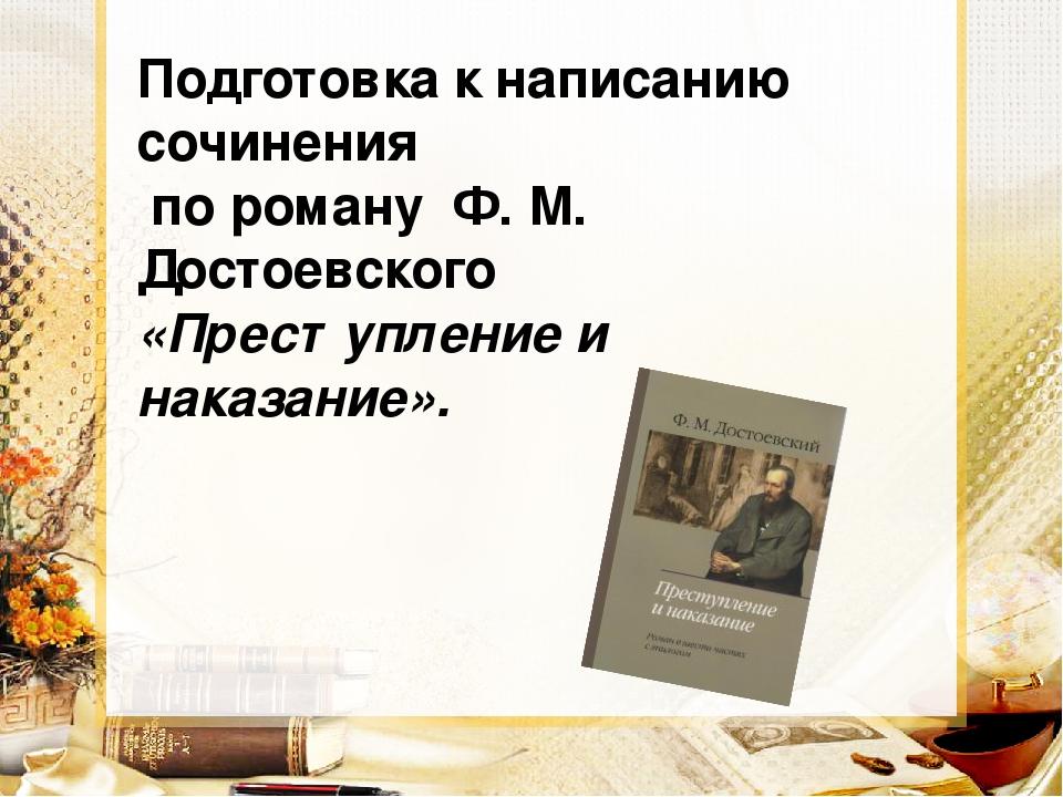 Подготовка к написанию сочинения по роману Ф. М. Достоевского «Преступление...