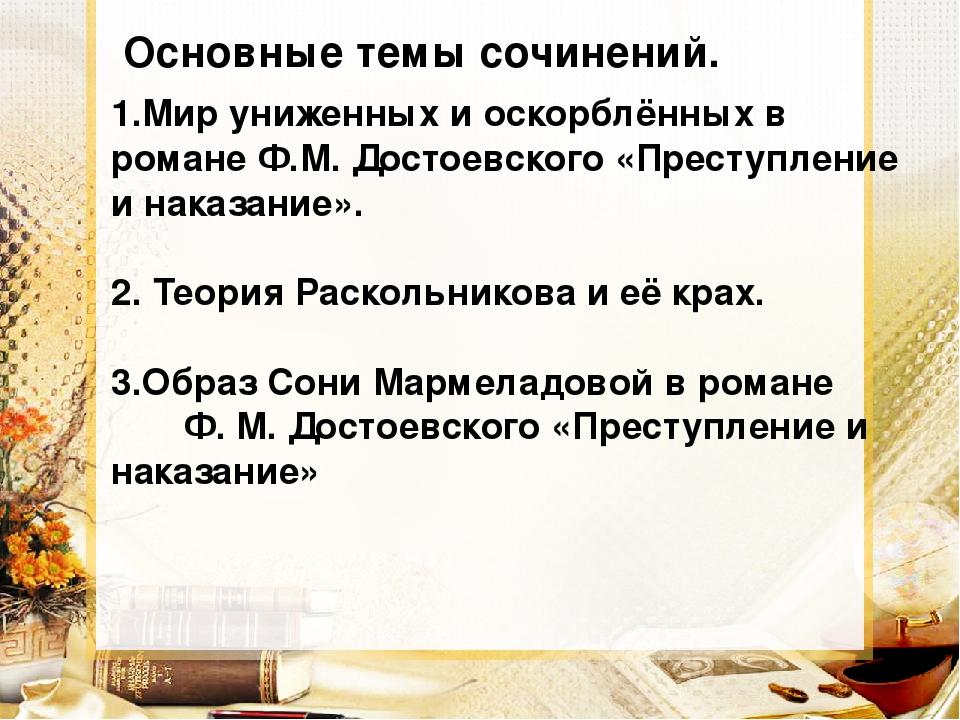 Основные темы сочинений. 1.Мир униженных и оскорблённых в романе Ф.М. Достое...