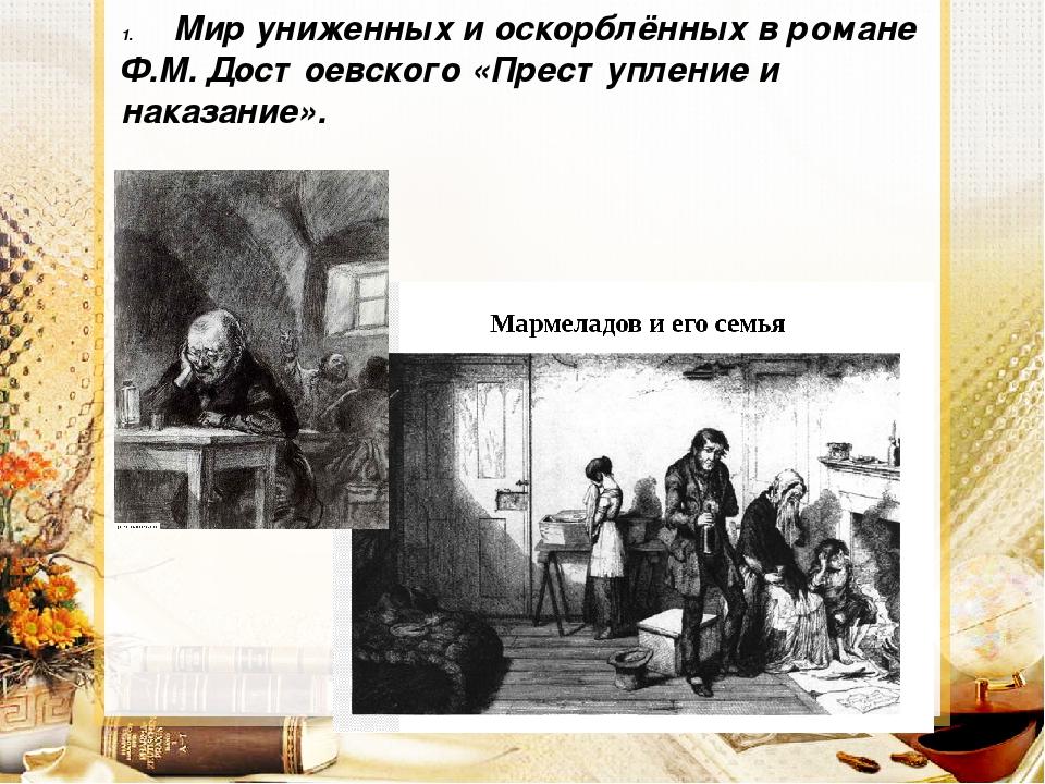 Мир униженных и оскорблённых в романе Ф.М. Достоевского «Преступление и нака...