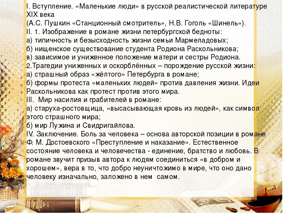 I. Вступление. «Маленькие люди» в русской реалистической литературе XIX века...