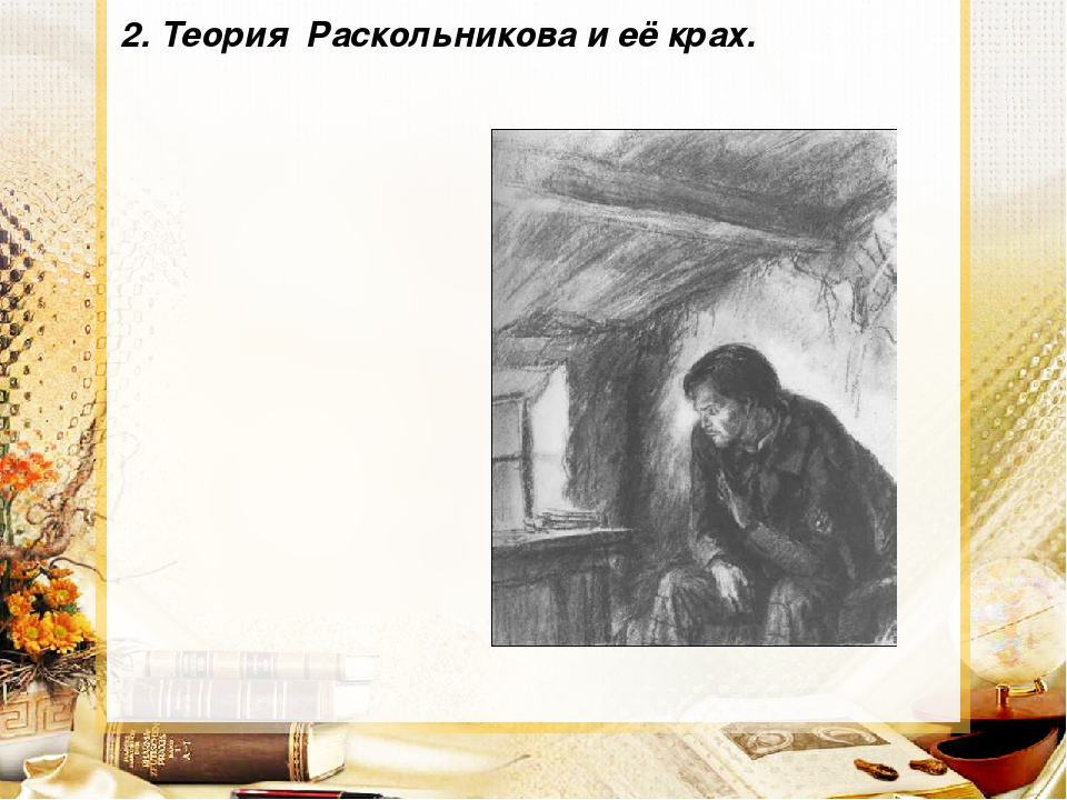 2. Теория Раскольникова и её крах.