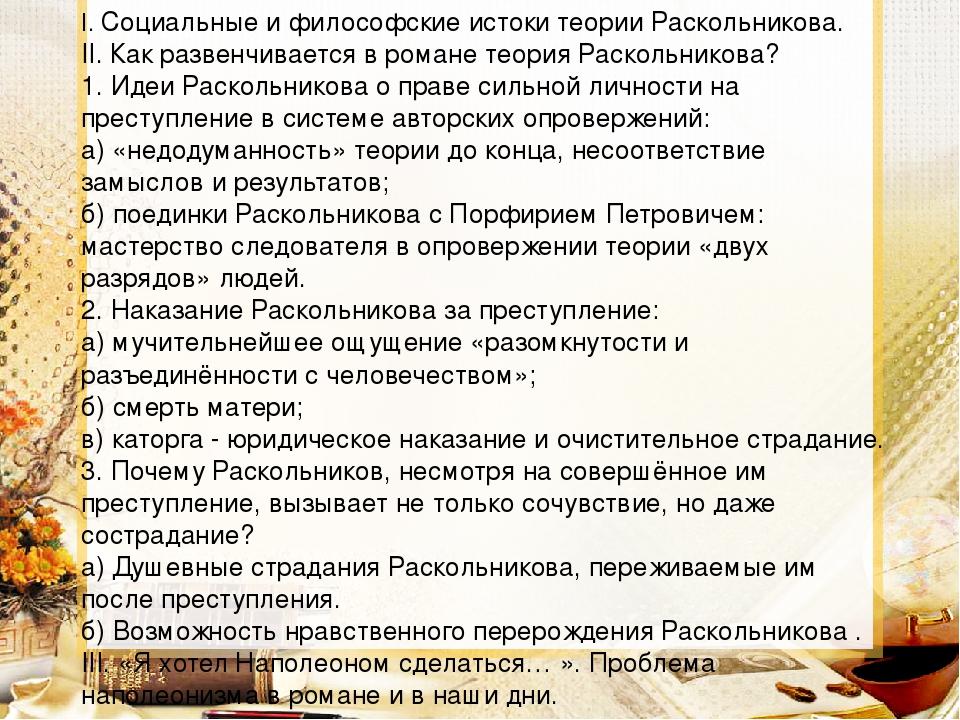 I. Социальные и философские истоки теории Раскольникова. II. Как развенчивае...