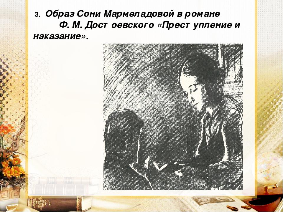 3. Образ Сони Мармеладовой в романе Ф. М. Достоевского «Преступление и наказ...