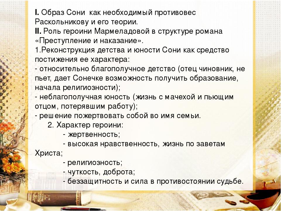 I. Образ Сони как необходимый противовес Раскольникову и его теории. II. Рол...