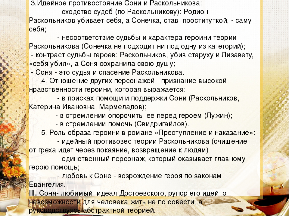 3.Идейное противостояние Сони и Раскольникова: - сходство судеб (по Раскольн...