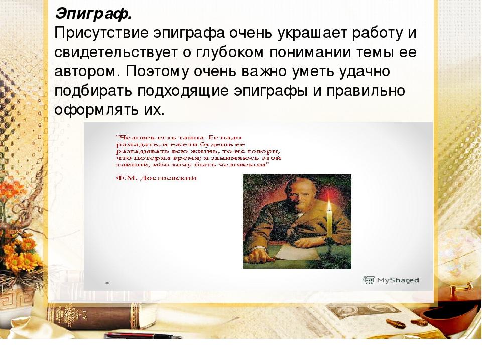 Эпиграф. Присутствие эпиграфа очень украшает работу и свидетельствует о глуб...