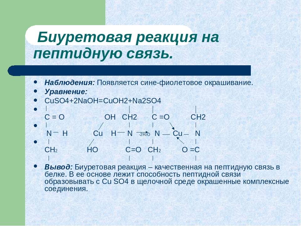 Биуретовая реакция на пептидную связь. Наблюдения: Появляется сине-фиолетово...