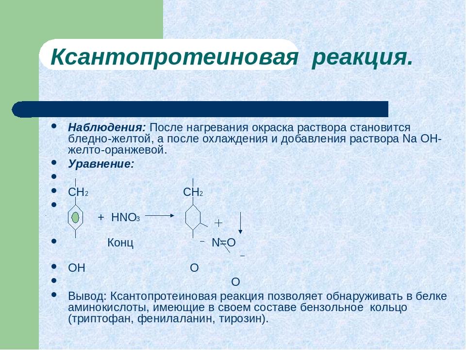 Ксантопротеиновая реакция. Наблюдения: После нагревания окраска раствора стан...