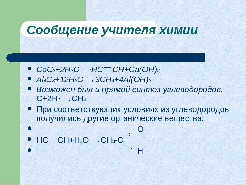 Сообщение учителя химии CaC2+2H2O HC CH+Ca(OH)2 Al4C3+12H2O 3CH4+4Al(OH)3 Воз...