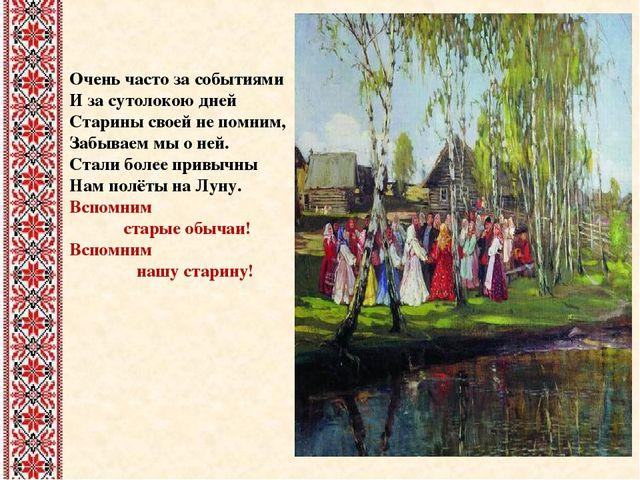 Неделя Знакомства С Устным Народным Творчеством