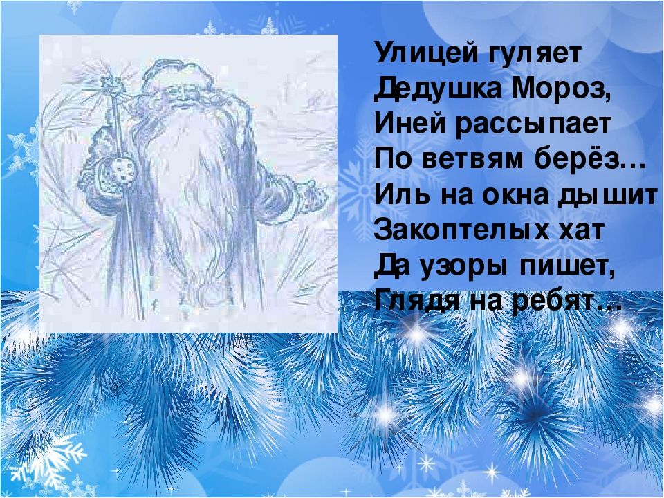Улицей гуляет Дедушка Мороз, Иней рассыпает По ветвям берёз… Иль на окна дыши...